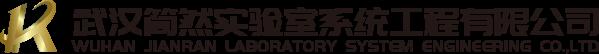 武汉实验台